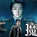 Immagine: Maou - drama