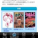 Immagine: Shogakukan su iPhone