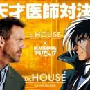 Immagine: Dottor House e Black Jack: il confronto!