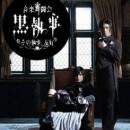 Immagine: il musical di Kuroshitsuji